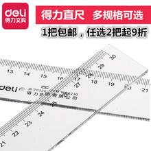 测量学生文具 包邮 60cm长直尺塑料透明尺子 得力直尺20