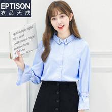 衣品天成 2017秋装韩版时尚九分袖条纹衬衫女清新喇叭袖衬衫女