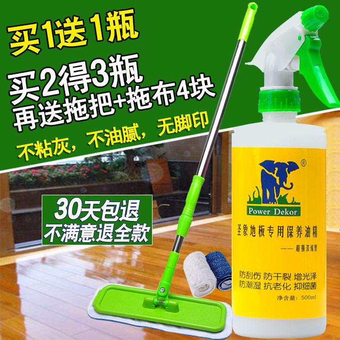 圣象地板精油 木地板蜡 实木保养蜡复合地板护理剂液体打蜡油家用