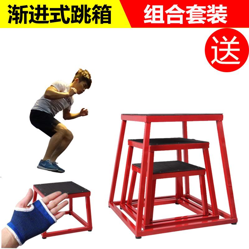健身房弹跳训练凳腿部爆发力训练器材渐进式跳箱运动体能训练套装