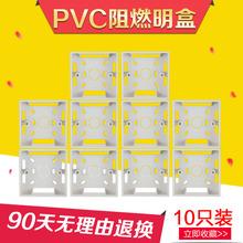 pvc阻燃86型通用明盒接线盒明装 底盒开关盒插座盒子底合座 10个