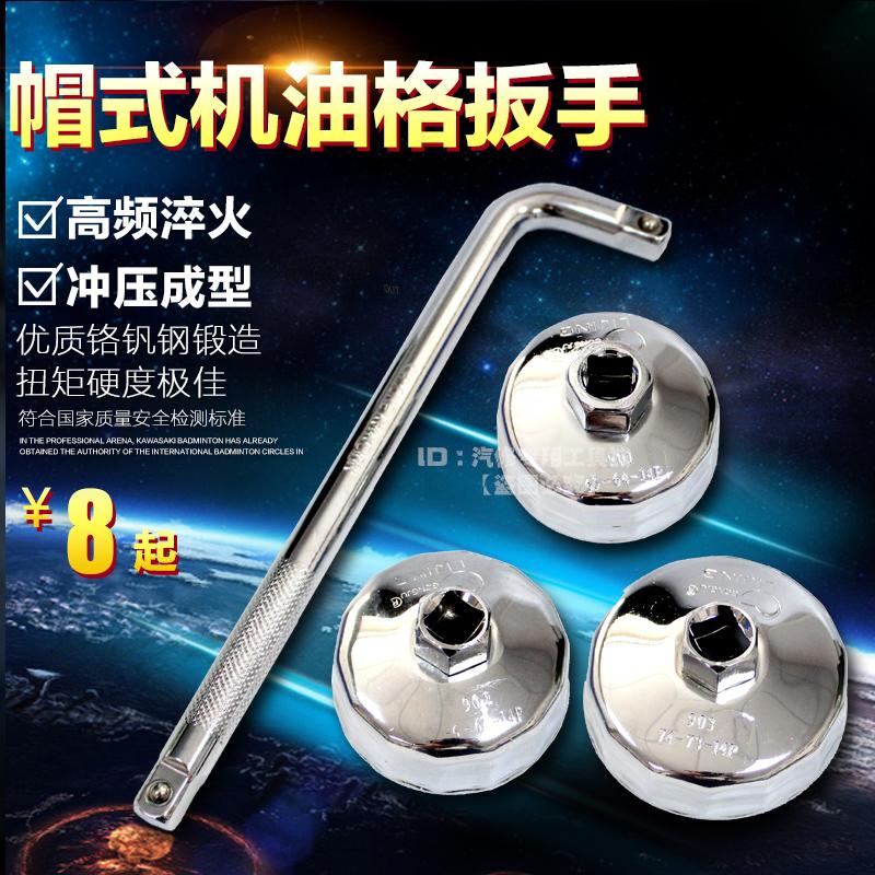 帽式机油格扳手滤芯器扳手滤芯扳手机油格拆装工具机滤套筒扳手