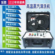 乐善高温压家政电蒸汽空调油烟机清洁洗神器设备全一体多功能专用