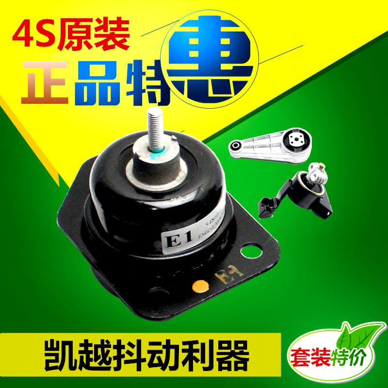 别克老凯越HRV发动机支架垫/机脚垫右E1脚垫原厂C1原装4S专用正品