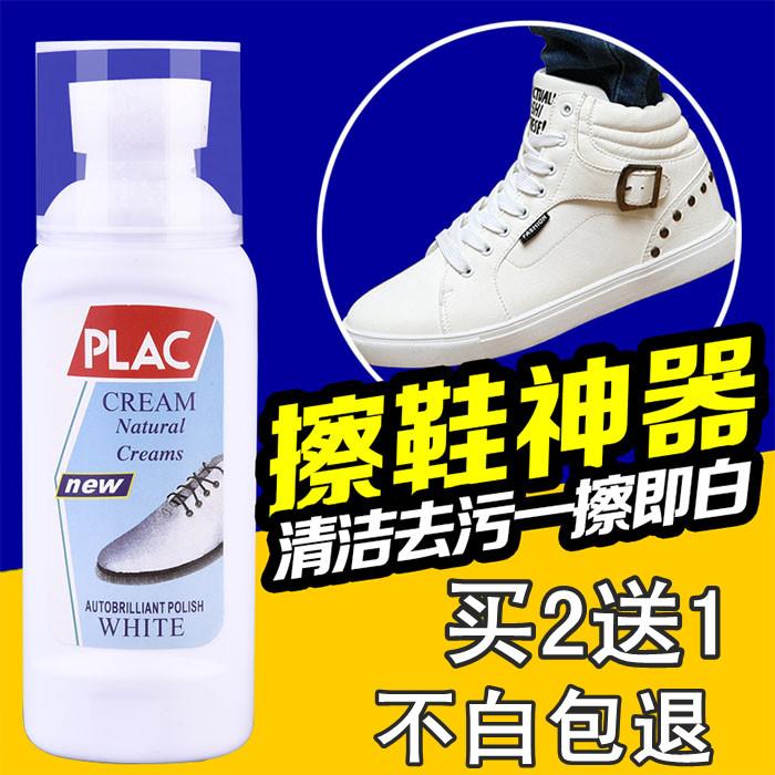 鞋净运动鞋板鞋布鞋小白鞋清洁剂干洗去污清洗鞋小白神器