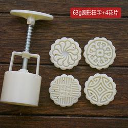 冰皮模具方形圆形月饼