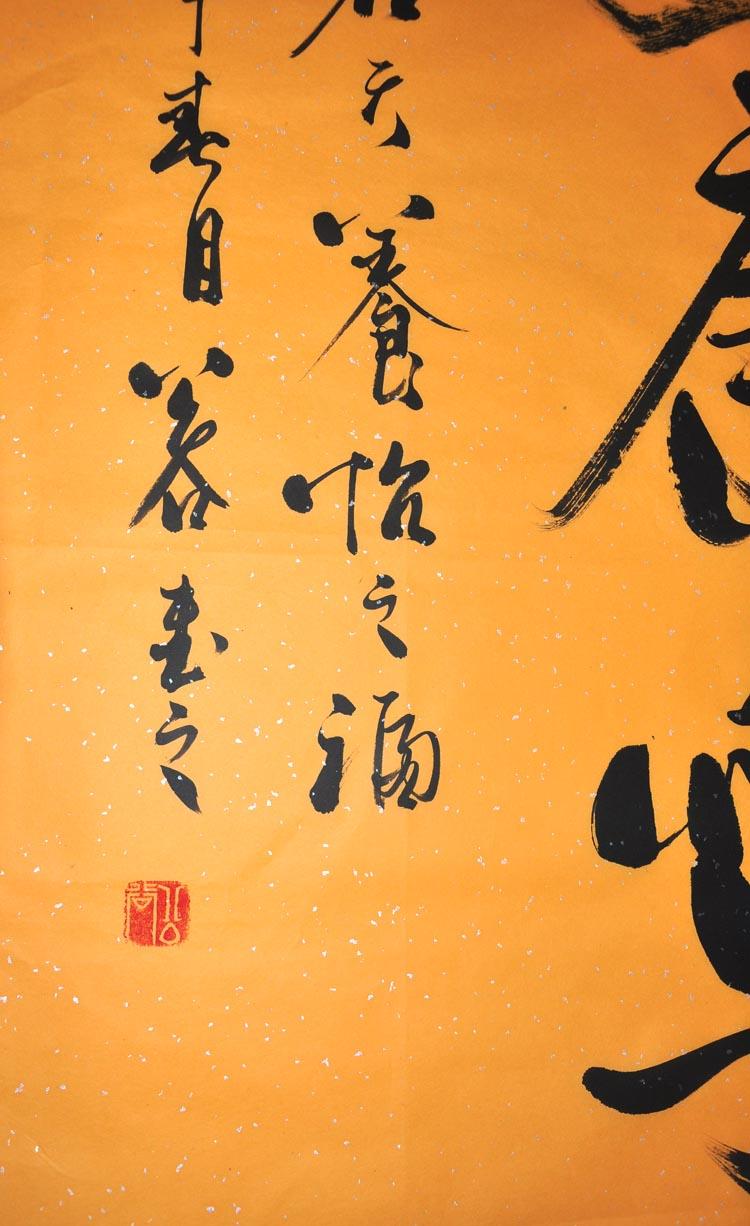 【福寿康宁】客厅 字画 行书条幅 书法作品 真迹 生日贺寿 礼品