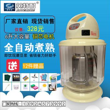 英特耐商用豆浆机6升磨浆机全自
