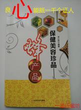 蜂蜜 蜂胶 王浆等 花粉 养蜂书籍 使用 蜂产品 保健美容真品图片