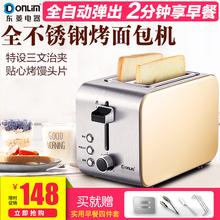 烤面包机家用多士炉2片迷你早餐机土司机 Donlim/东菱 DL-8117