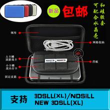 保护套配件包包 新大三硬包 3DSLL保护包3DSXL收纳包 新老通用NEW