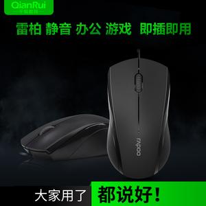 雷柏 N1600 静音 有线鼠标