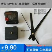 正品康巴丝太阳扫描秒机芯石英钟静音表芯十字绣钟表芯配件送挂钩