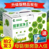 活性炭竹炭包活性炭包新房装修除味除甲醛吸去甲醛硅藻纯家用碳包