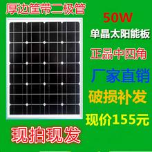 中四角全新50W瓦单晶太阳能电池板12v太阳能板12v50w太阳能电池板