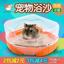 仓鼠浴沙洗澡用品套装包邮除臭沐浴沙浴砂浴盐杀菌浴室小宠物木屑