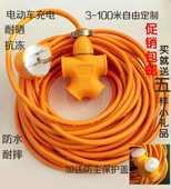 25米接线板插排 电动车充电线延长线室外电瓶车加长插座10图片