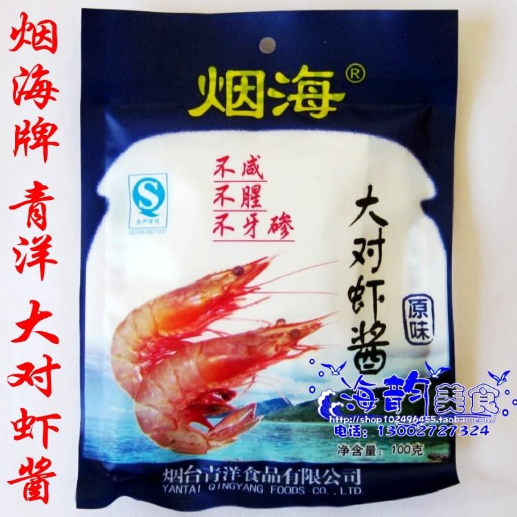 青洋烟海牌大对虾酱 蜢虾酱香辣 螃蟹酱海蟹酱 蟹籽酱内含2小包