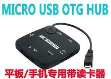 三星Galaxy S2 i9100 i9200 i9108 Micro USB OTG HUB+读卡器