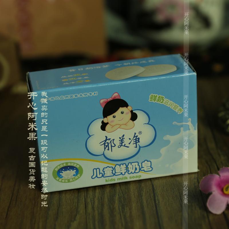 郁美净儿童鲜奶皂100g宝宝润肤沐浴香皂