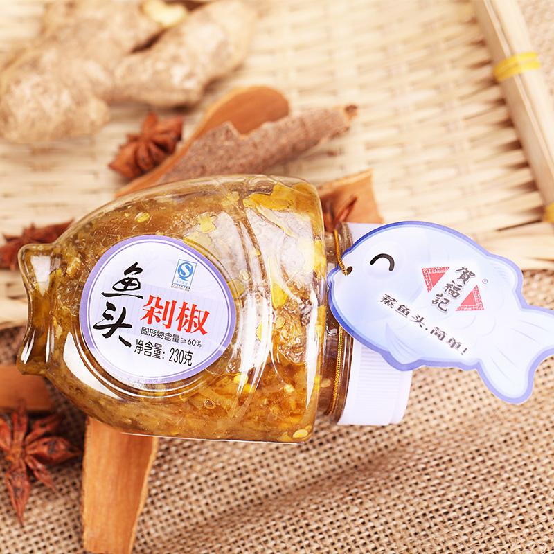 贺福记鱼头青剁椒 剁辣椒230g*2瓶  调味味品酱蒸鱼头辣椒酱