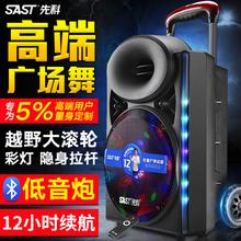 SAST/先科 SA-812广场舞音响音箱户外12寸拉杆大功率便携式蓝牙