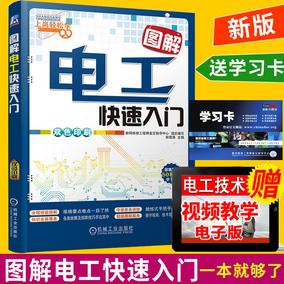 电路图识图教程 维修电工基础知识书