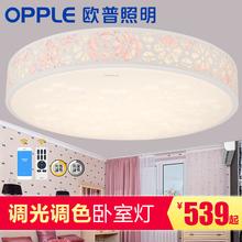 欧普照明led圆形主卧室房间灯饰 中式现代简约温馨浪漫花饰装扮