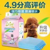 狗狗尿片宠物尿片泰迪尿不湿吸水尿垫尿布宠物狗狗用品包邮