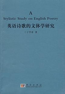 英语诗歌的文体学研究,于学能,科学出版社【正版现货】
