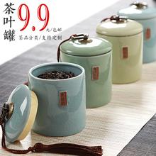 弘博臻品密封茶叶罐陶瓷茶盒茶仓旅行储物罐普洱罐存茶罐特价茶具