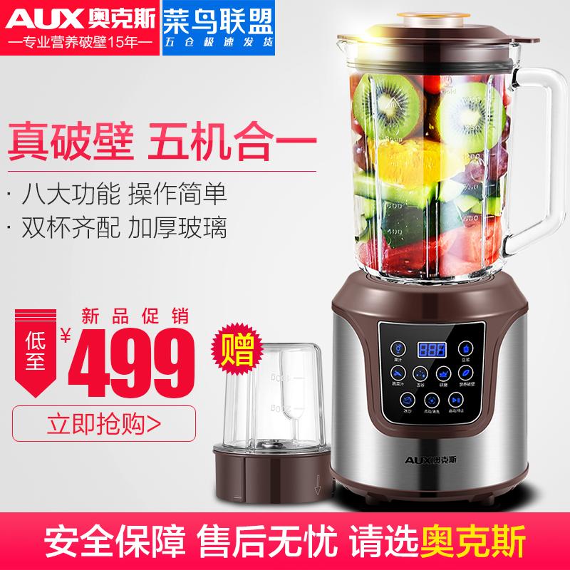 奥克斯 全自动豆浆多功能料理搅拌机HX家用果汁 AUX