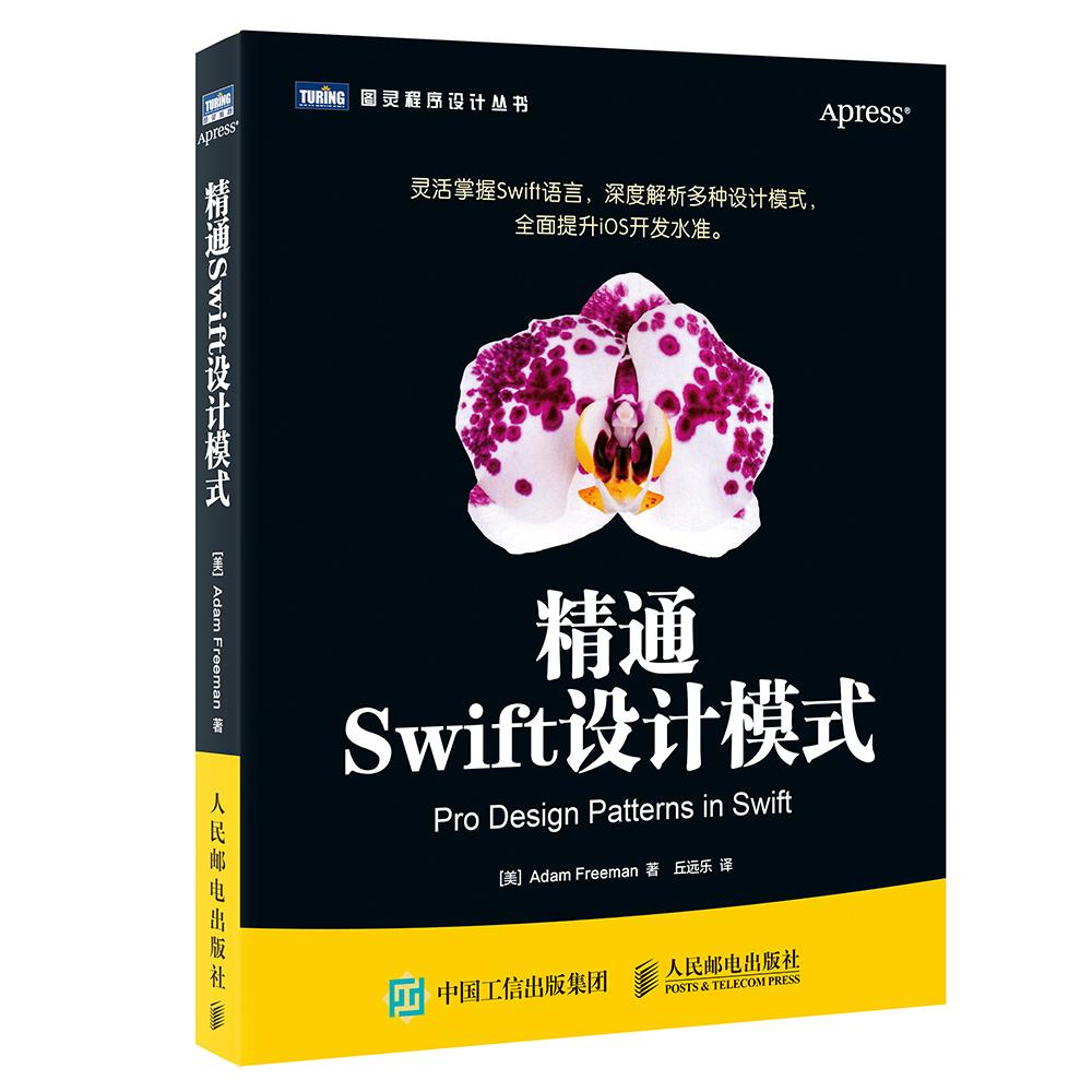 正版现货 精通swift设计模式 Swift编程语言教程 灵活掌握Swift语言 深度解析多种设计模式 全面提升iOS开发水准 Swift开发图书籍