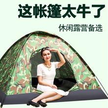 单人双人迷彩帐篷户外2人34人野外登山情侣露营沙滩套装轻便
