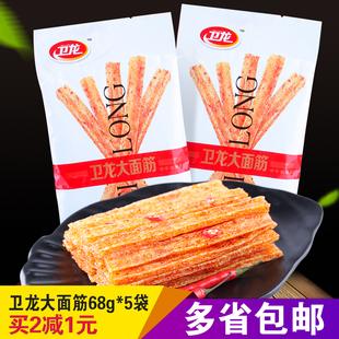 卫龙大面筋豆干麻辣条熟食豆腐干 年货休闲零食品68g*5袋多省包邮