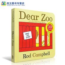 立体机关 名家吴敏兰绘本第82本童书送音频0 3岁必备英语学习 英文原版 动物园30周年纪念版 dear 神奇 zoo 纸板书翻翻书
