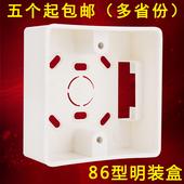 86×86×35mm 86型明装 底盒墙壁开关插座 PVC明盒 86型通用明装
