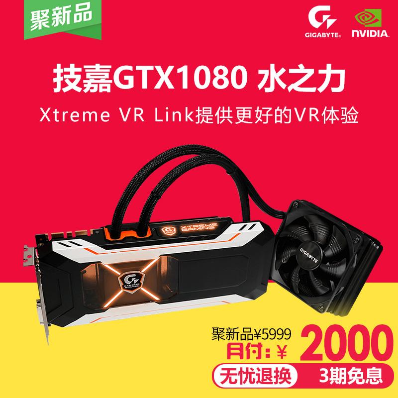 现货 技嘉 GTX1080 Xtreme 萤火虫 水之力 水冷版