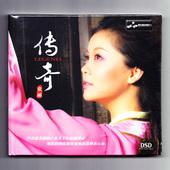 妙音唱片 汽车载音乐光盘碟片 1CD 童丽专辑 DSD 传奇 正版发烧碟