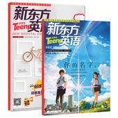 新东方英语杂志Teens中学生版2本打包2017年1月 2016年12月包适合初中生课外阅读学习中英双语英语语法解析热点期刊 2017年新期