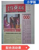 小学生学习报纸 小学版 包邮 全年订报纸17年52期 订青少年科技报