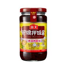 【天猫超市】海天招牌拌饭酱300g 香辣香菇味 拌饭拌面优选调味酱