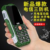纽曼 C18电信手机三防户外老人机长待机老年人大声大字正品