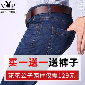 花花公子牛仔裤男夏季薄款修身直筒弹力青年男裤商务休闲男士裤子