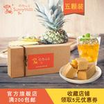 微热山丘凤梨酥50g*5颗装 台湾进口土凤梨酥 新鲜效期