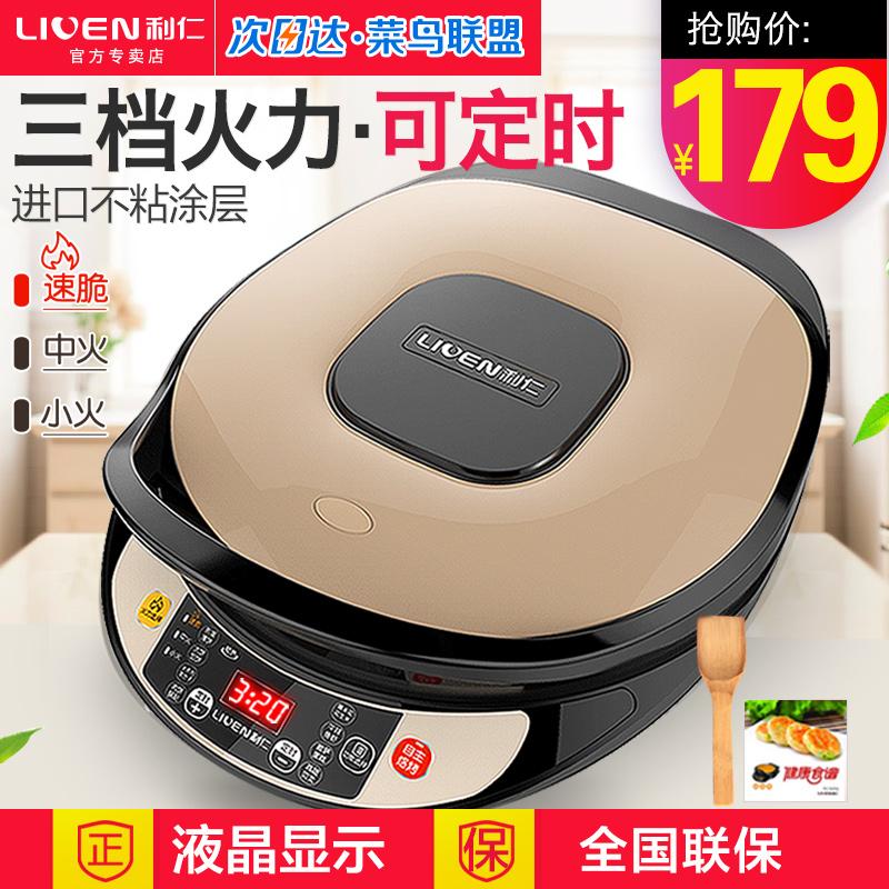 加热家用利仁双面饼铛机电蛋糕LR煎饼