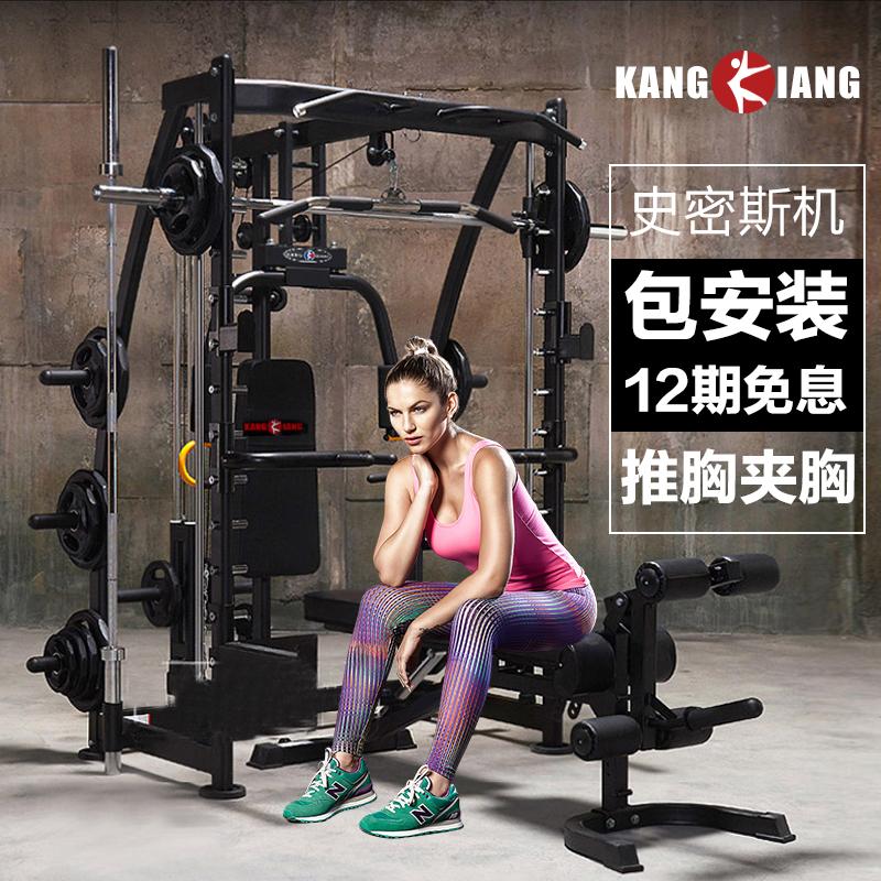 康強器材健身組合大型機深蹲架綜合多功能家用史密斯器械力量訓練