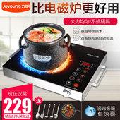 九阳电陶炉茶炉电磁炉 特价家用光波炉电池炉台式火锅正品H22-x3