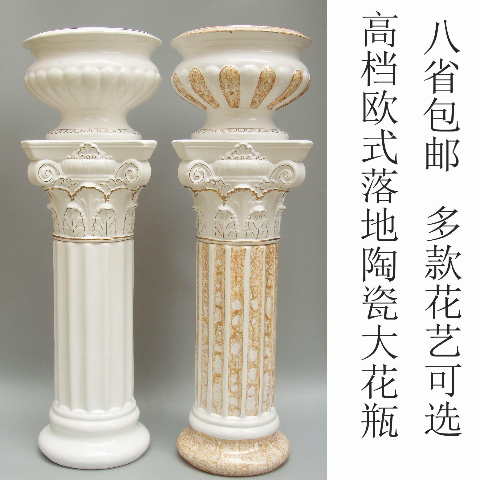 陶瓷客厅背景墙落地家居大型花瓶插花艺套装罗马柱盆
