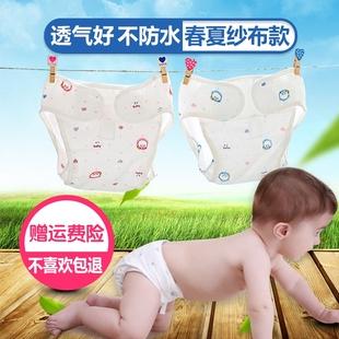 婴儿可洗隔尿布裤宝宝纱布透气纯棉防水防漏尿布兜新生儿布尿裤薄